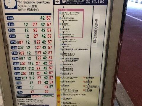 新千歳空港 バス時刻表