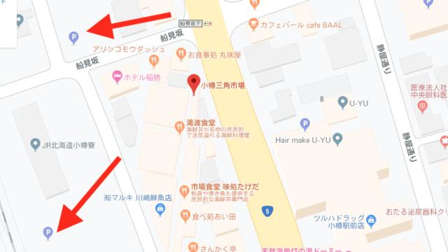 三角市場駐車場