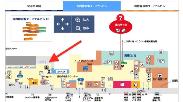 福岡空港 校内図